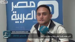 مصر العربية | أثري يكشف الفساد المالي والإداري داخل وزارة الآثار