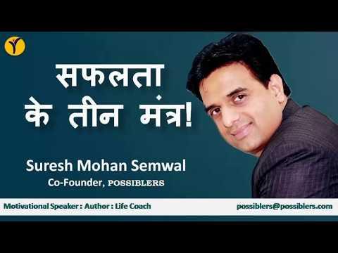 सफलता के तीन मंत्र! | Suresh M Semwal | Motivational Speaker | Hindi