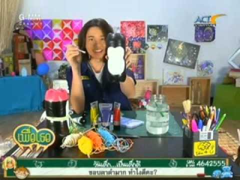 ดิว อรุณพงศ์ DIY # เพนกวินจากขวดน้ำ@ เพื่อเธอ 09-01-2014