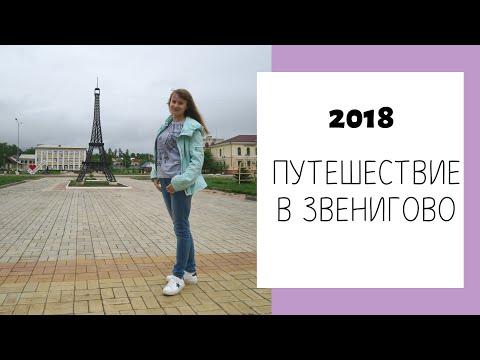 ПУТЕШЕСТВИЕ 2018   По России   Звенигово