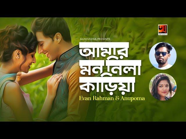 Amar Mon Nila Kariya | Evan Rahman & Anupoma Anu | Eid Bangla Song 2019 | Official Music Video