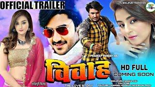 Trailer - Vivah (विवाह) Coming Soon | Pradeep Panday Chintu & Akancha, New Bhojpuri Upcoming Movie#