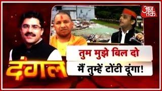 तुम मुझे बिल दो, मैं तुम्हे टोंटी दूंगा ! Akhilesh Yadav का नया नारा | दंगल