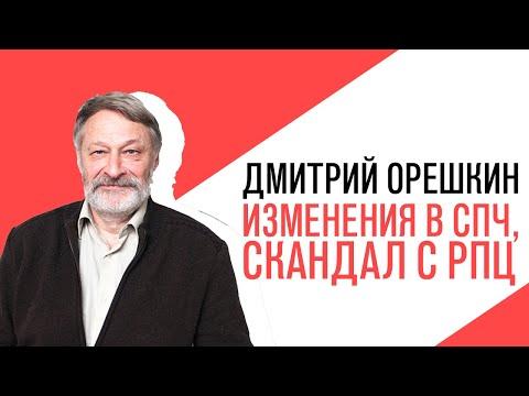 «Крепкий Орешкин 2» Дмитрий Орешкин, изменения в СПЧ и другие новости