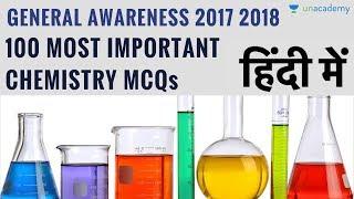 General Awareness - 100 Most Important Chemistry MCQs - 100 सबसे महत्वपूर्ण रसायन विज्ञान  प्रश्न -