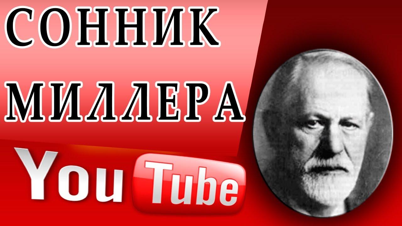 К Чему Снятся Коровы Сонник Миллера