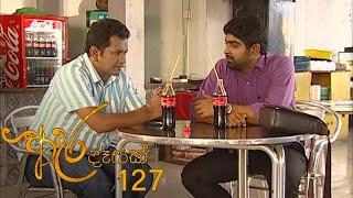 Adara Deasak | Episode 127 | ITN Thumbnail
