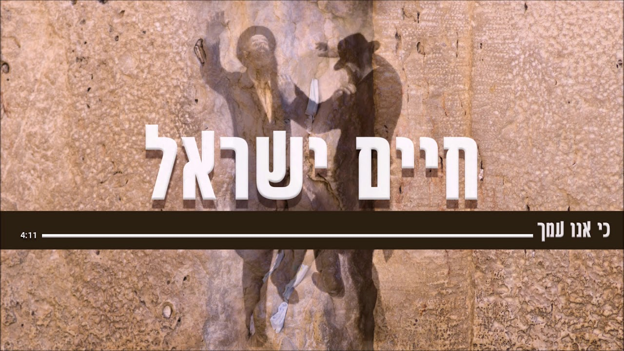 חיים ישראל - כי אנו עמך | Haim Israel - Ki Anu Amecha