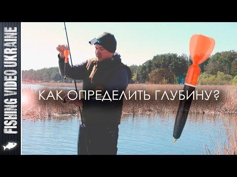 Как точно определить глубину? | Маркерная оснастка | FishingVideoUkraine
