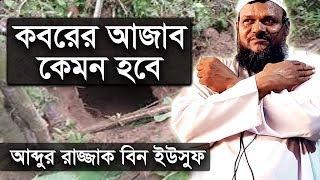 Bangla Waz Koborer Shasti by Abdur Razzak bin Yousuf | Free Bangla Waz