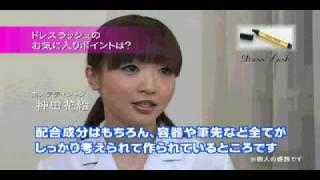 エスティシャン神田さんとカリスマ読者モデル奥ジュンの使用感想.