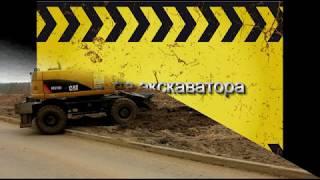 Аренда экскаватора в Москве и области обзор компании ПМК-1