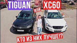 Volkswagen Tiguan или Volvo XC60 Подержанные автомобили