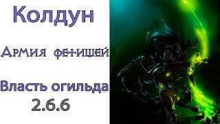 Diablo 3: TOP Колдун Армия Фетишей в сете Власть Огильда и Призрак Зунимассы  2.6.6