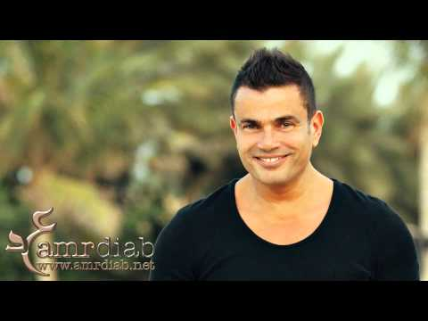 Amr Diab - Andy So'al (I have a question) 2013 with english subtitles