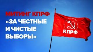 """Прямая трансляция - Митинг КПРФ """"За честные и чистые выборы"""" / Видео"""