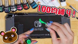 |ACNH| I tried to remake the switch to the original ! |DIY|