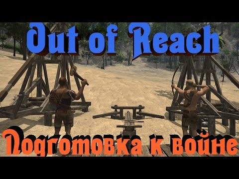 Out of Reach - Подготовка к войне!