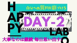 【HTL】ハッピー理論研究所 DAY2おさらい30分✨19/12/10 #ハッピーちゃん