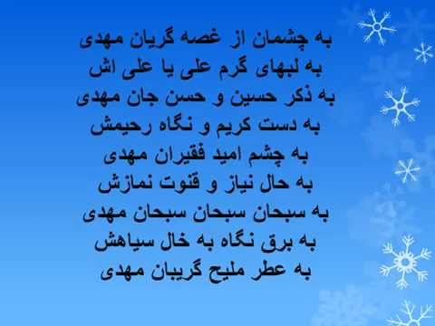 به طاها به یاسین ( شعرزیبای امام زمان با صدای علی فانی )   Be taha be yasin