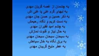 به طاها به یاسین ( شعرزیبای امام زمان با صدای علی فانی ) _ Be taha be yasin