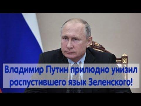 Путин прилюдно унизил распустившего язык Зеленского! Новости политики