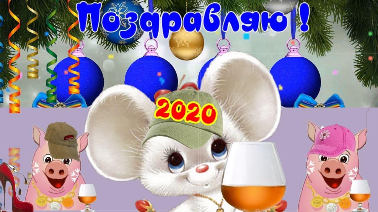 Поздравления с НОВЫМ ГОДОМ 2020