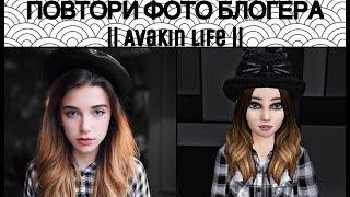 Avakin Life | ПОВТОРИ ФОТО БЛОГЕРА |
