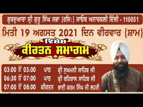Live-Now-Gurmat-Samagam-South-Anarkali-Jamnapar-19-August-2021