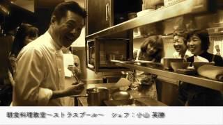 「よこはま朝食キャンペーン朝食料理教室」Vol.3 ストラスブール