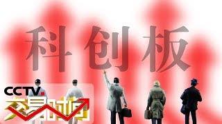 《交易时间(上午版)》 20190722| CCTV财经