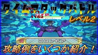 【ワールドフリッパー】タイムアタックバトル!? TAレベル2(ヤドリオー)の攻略!【ワーフリ】