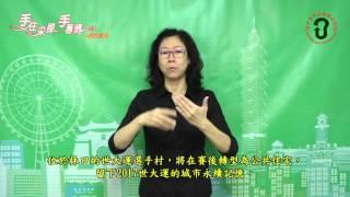 專訪世大運執行長陳銘薰/主辦世大運結合台北四年躍進計畫