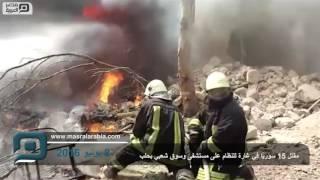مصر العربية | مقتل 15 سوريًا في غارة للنظام على مستشفى وسوق شعبي بحلب