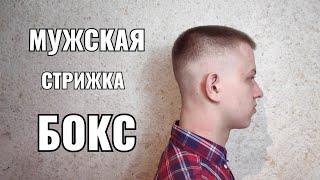 Стрижка мужская Бокс. Men's haircut