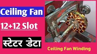 ceiling fan rewinding 12+12 | ceiling fan coil winding | ceiling fan stator rewinding data