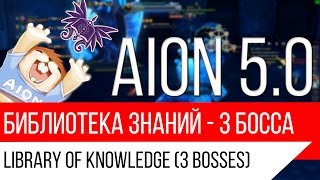 Aion 5.0 - Библиотека знаний (3 Босса) - Library of knowledge (3 Bosses)