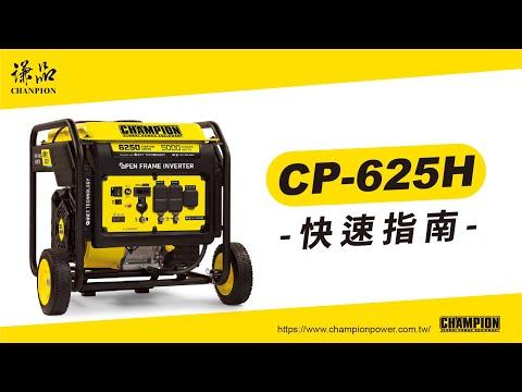 全台第一台開放式變頻發電機開箱!最輕巧的6千瓦發電機CP-625H