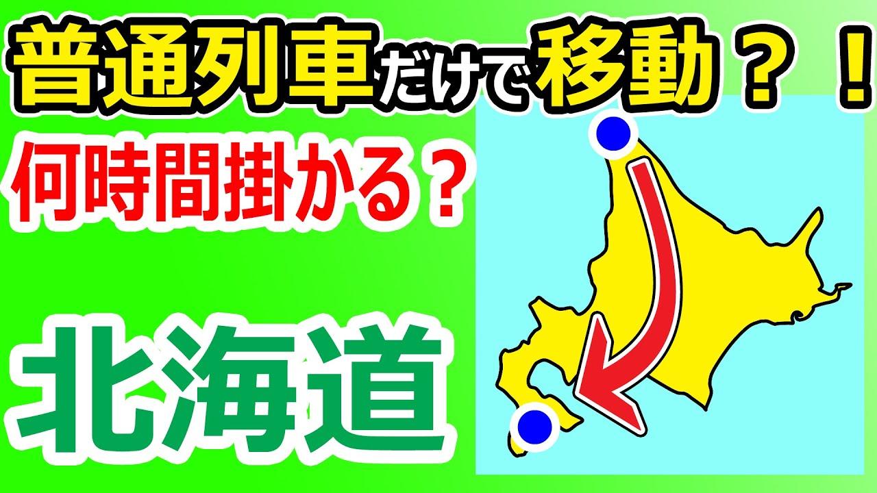 【北海道を縦断!】普通列車だけで移動すると何時間かかる??