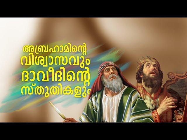 അബ്രഹാമിന്റെ വിശ്വാസവും ദാവീദിന്റെ സ്തുതികളും