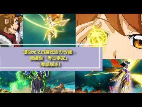 Battle Spirits -劍之眼:「逐漸明朗的真相!黃屬性卡組的對決!」丨第24集丨粵語中字 - YouTube