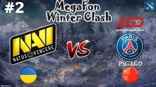 NEW ERA!   Na`Vi vs PSG.LGD #2 (BO3)   MegaFon Winter Clash