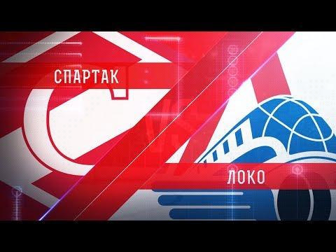 Прямая трансляция матча. МХК«Спартак» - «Локо». (24.2.2018)