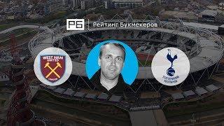 Прогноз и ставка Дениса Казанского: «Вест Хэм» — «Тоттенхэм»