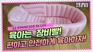 [광고] 아기욕조추천 국민육아템 릿첼욕조