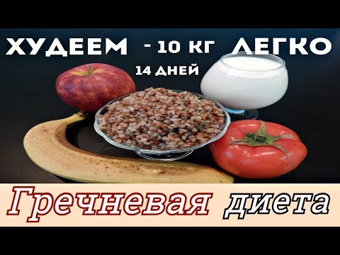 ХУДЕЕМ ЛЕГКО! ГРЕЧНЕВАЯ ДИЕТА.- 10кг . / LYING is easy! GREEKNEVAYA DIETA MINUS - 10 kg for 14 days.