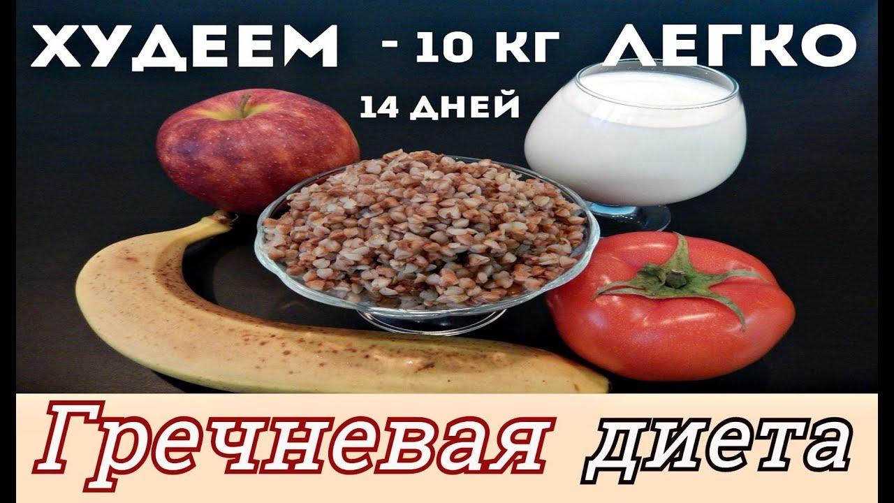 Картинки гречневая диета.