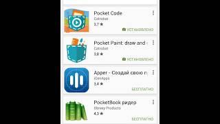 Урок 1 по созданию игры в Pocket Code