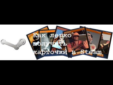 Как легко получить карточки в Steam