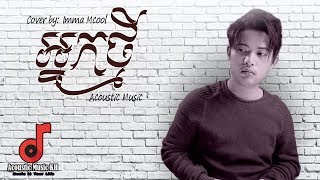 អ្នកថ្មី (Neak Tmey) Cover by - Imma Mcool # ♪ LYRIC VIDEO 」#